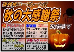 秋の大収穫祭27.10