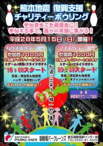 熊本地震チャリティ28.5.15