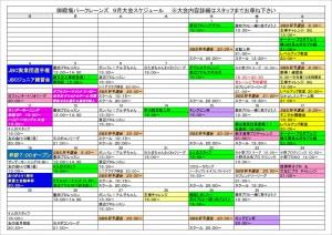 28.9スケジュール